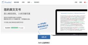 Chinese Homepage for Proofed