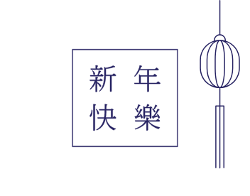 Chinese New Year: English Words with Chinese Origins